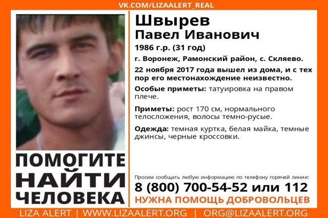 ВВоронежской области ищут пропавшего вРамонском районе мужчину