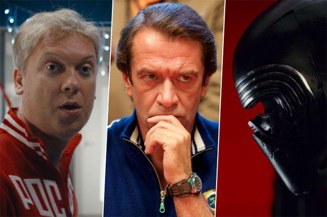 Кадры из фильмов «Ёлки новые», «Движение вверх», «Звёздные войны: Последние джедаи».