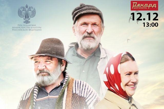 Первое занятие кинолектория, на котором будет показан новый фильм «Жили-были», состоится 12 декабря.