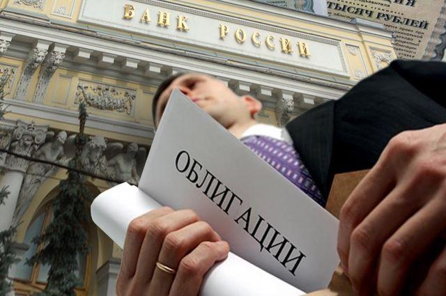 Правительство Калининградской области выпустит облигаций на 2 млрд рублей.