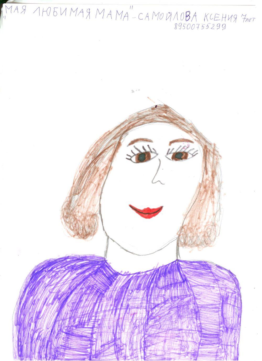 Участник №11. Самойлова Ксения