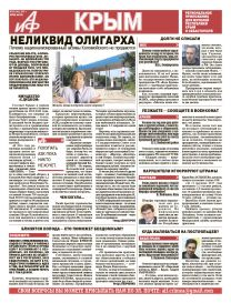 АиФ-Крым №50