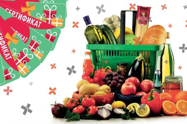 Жители Пермского края могут получить в подарок денежные сертификаты на приобретение продуктов и бытовых товаров.