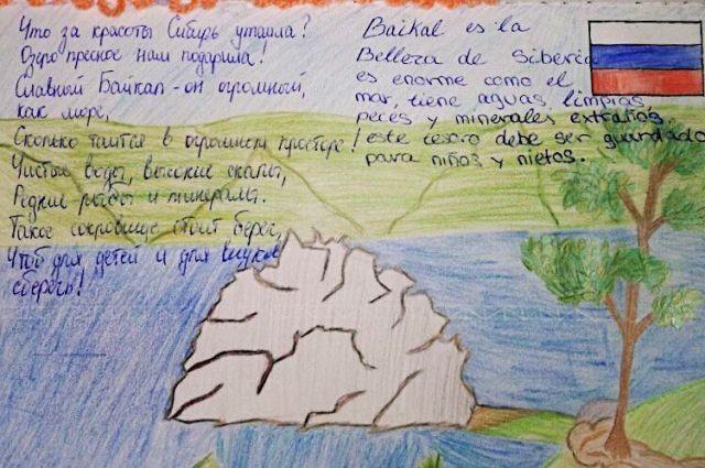 Участники из иностранных государств оставляют на страницах рисунки, стихи и пожелания.