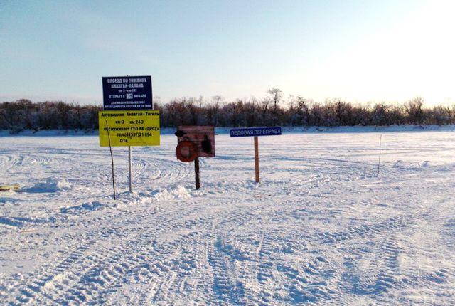 В Кемеровской области открыта первая автомобильная ледовая переправа.