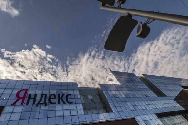 Сберегательный банк и«Яндекс» договорились осотрудничестве
