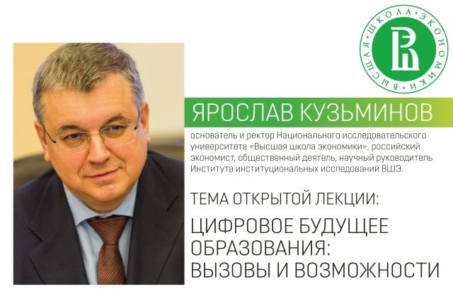Ректор Высшей школы экономики Ярослав Кузьминов выступит с лекцией в Нижнем.
