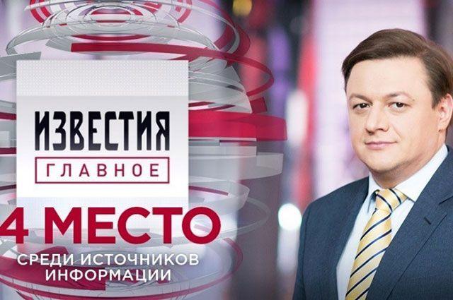 Политический обозреватель, ведущий программы «Известия. Главное» Евгений Гусев.