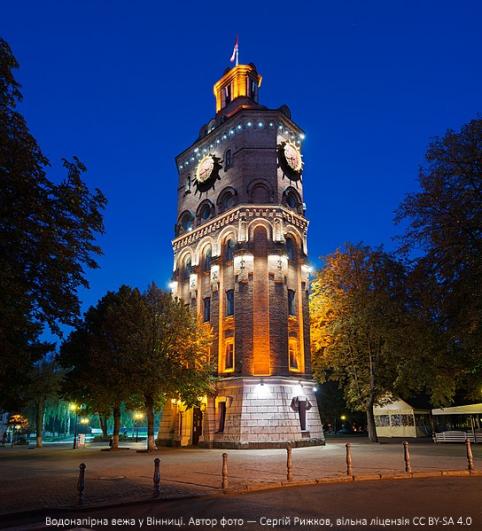 Бывшая водонапорная башня в Виннице. 6 место. Автор фото - Сергей Рыжков
