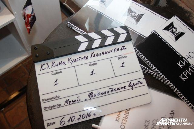 В Калининградской области планируют создать региональную кинокомпанию.