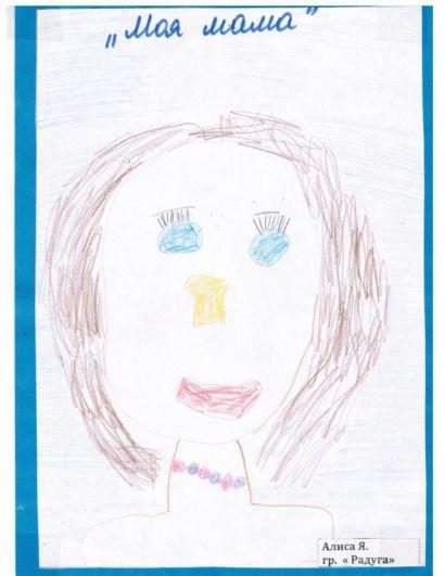 Участник №165. Яшутина Алиса