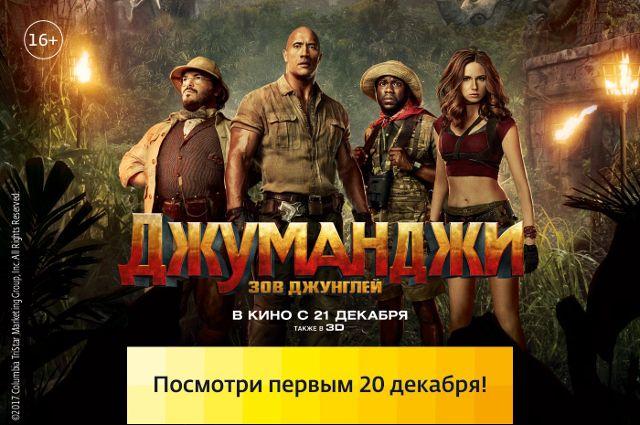 В Тюмени «Джуманджи: Зов джунглей» покажут за день до премьеры