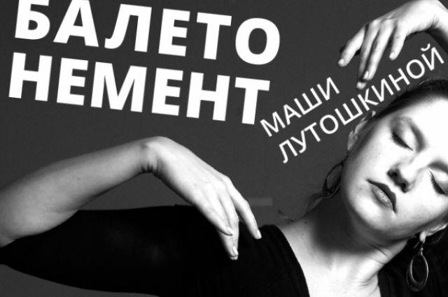 Хореограф Маша Лутошкина представит нижегородцам одноактные балеты.