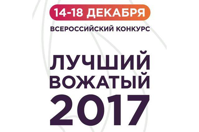 Тюменские вожатые стали финалистами конкурса «Лучший вожатый РФ»