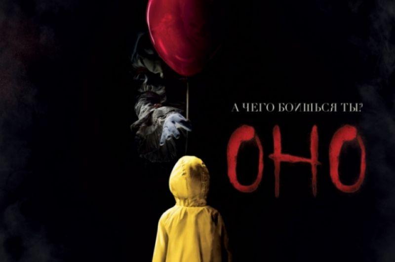 Фильм ужасов «Оно». Посмотрели больше 4,25 миллионов россиян, сборы в России – более 18 миллионов долларов.