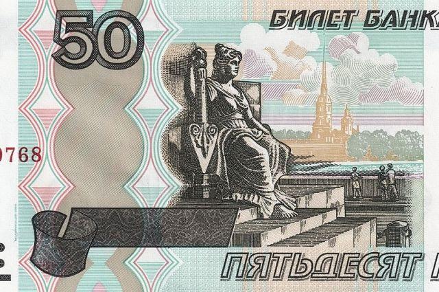 Петербург без купюр: депутат просит невыводить изоборота 50 руб.
