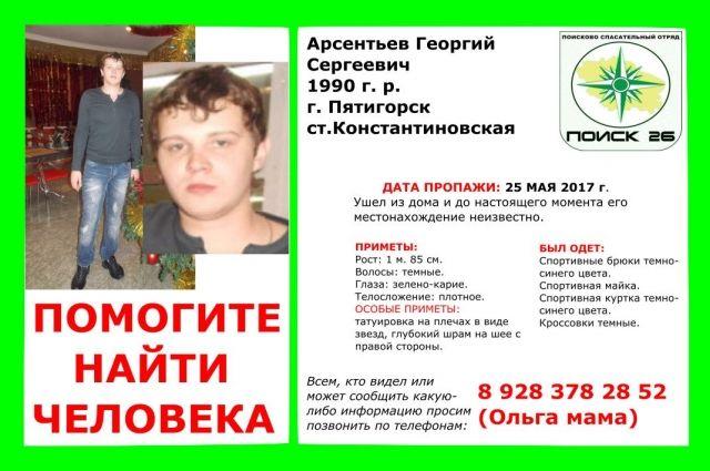 Юноша сошрамом нашее загадочно пропал вСтавропольском крае