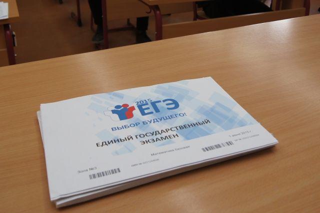 Плакаты по сдаче ЕГЭ для выпускников и их родителей выпустил Рособрнадзор.