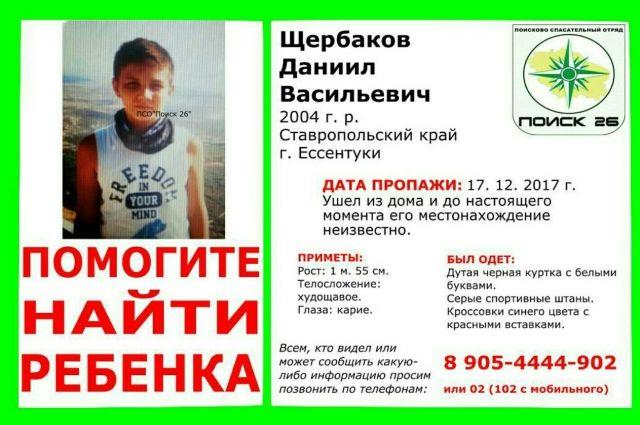 НаСтаврополье ищут 13-летнего Даниила Щербакова