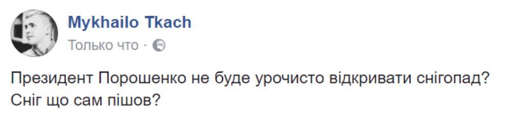 В соцсетях на снегопад реагировали негативно, прежде всего из-за пробок и аварий. Некоторые пользователи шутили о несостоятельности коммунальщиков, а кто-то проводил аллюзию и на президента Украины.