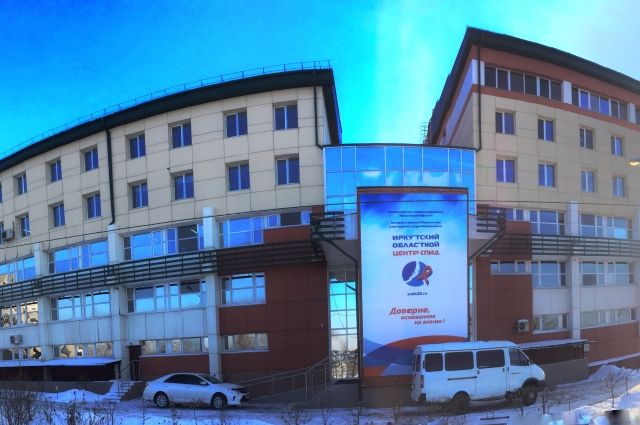 Центр СПИД в Иркутске.