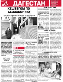 АиФ-Дагестан Хештегом по беззаконию