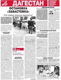 АиФ-Дагестан Остановка