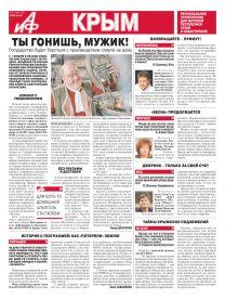АиФ-Крым №51