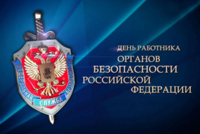 В РФ чествуют работников органов госбезопасности