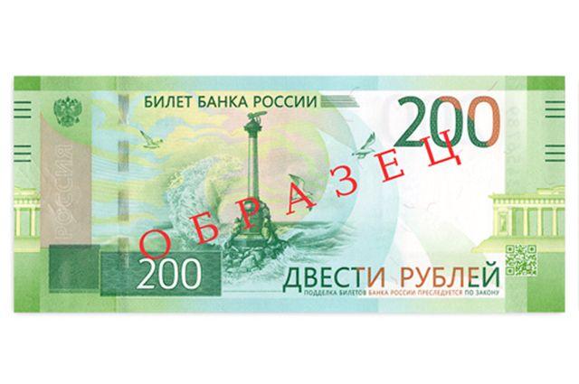 В Тюменскую область поступили новые банкноты: 200 и 2 тысячи рублей