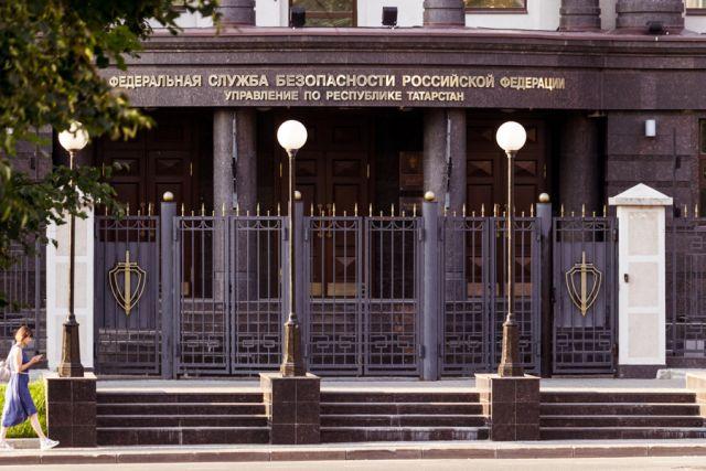 УФСБ в Татарстане