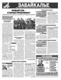 АиФ-Забайкалье