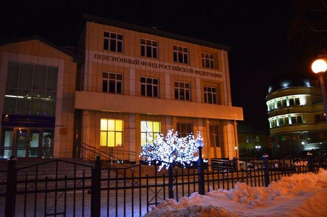 Пенсионный фонд в Ханты-Мансийске