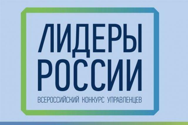 Три кузбассовца прошли в финал всероссийского конкурса «Лидеры России».