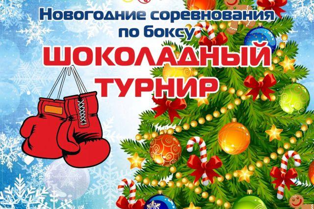 Юные тюменские боксеры встретятся на «Шоколадном турнире»