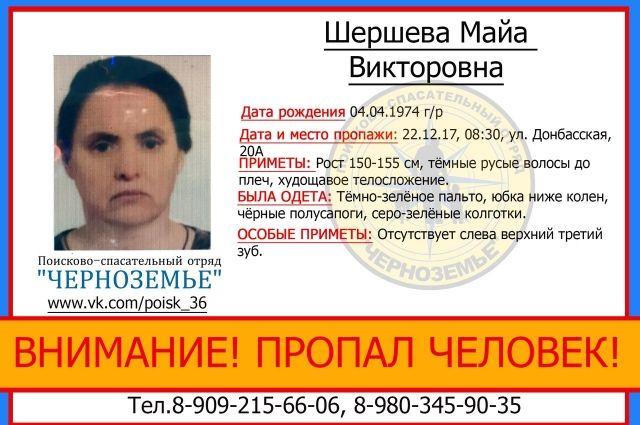 ВВоронеже разыскивают 43-летнюю женщину