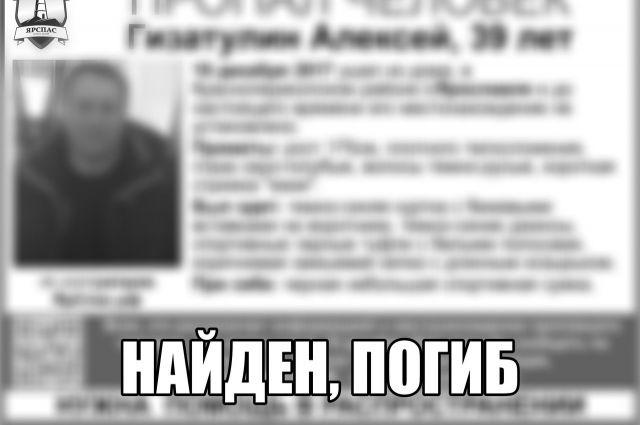 Пропавший вЯрославле Алексей Гизатулин найден мёртвым