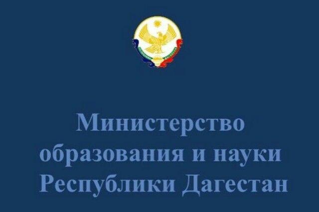ВМинобрнауки Дагестана опровергли информацию обувольнении заместителей министра
