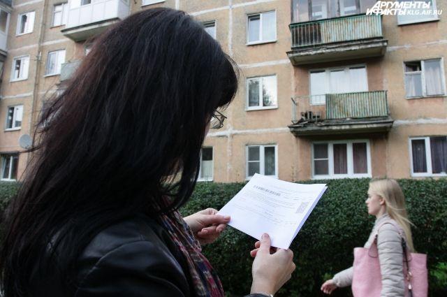 Калининиградцев просят жаловаться на задержку квитанций за капремонт.