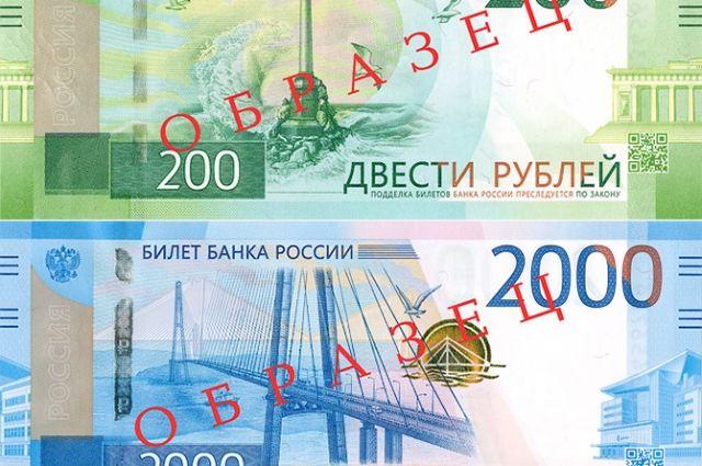 200-рублевые купюры придут вЗауралье в2016 году