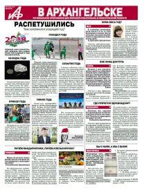«АиФ в Архангельске» №52