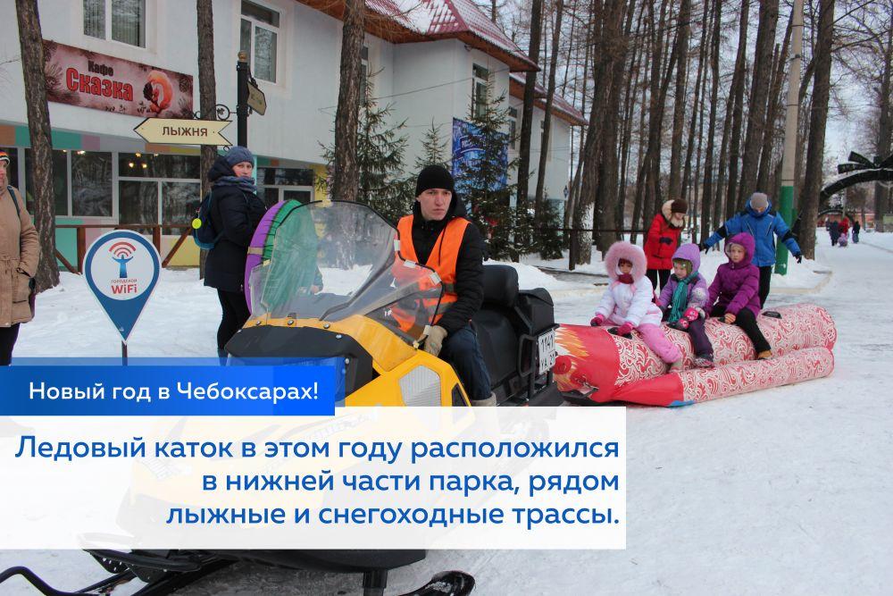 Ледовый каток в этом году расположился в нижней части парка, рядом лыжные и снегоходные трассы.