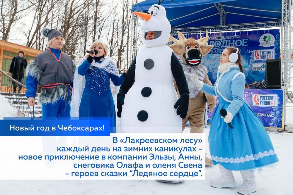 """В «Лакреевском лесу» каждый день на зимних каникулах - новое приключение в компании Эльзы, Анны, снеговика Олафа и оленя Свена - героев сказки """"Ледяное сердце""""."""