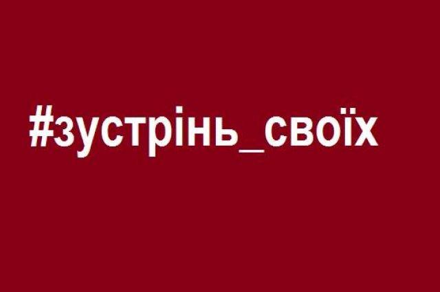 Сшариками игорячим чаем: активисты собираются встретить украинских военных в«Борисполе»
