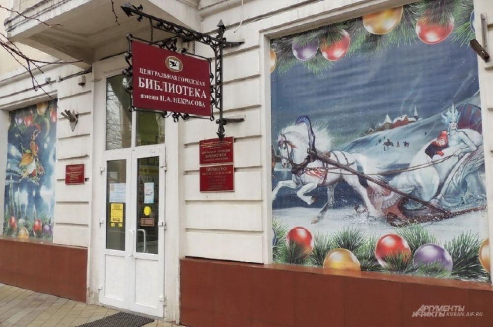 Окна Центральной городской библиотеки имени Н. А. Некрасова украсили картинками из сказок.