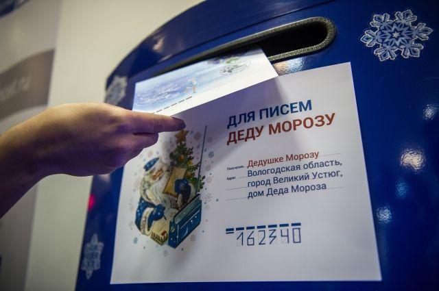 Почта России доставила Деду Морозу больше 3 млн писем