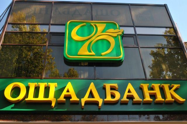 «Ощадбанк» указал местонахождения конфискованных средств Януковича