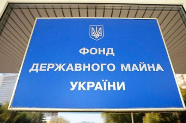 В Фонде госимущества рассказали о денежных поступлениях в госбюджет Украины