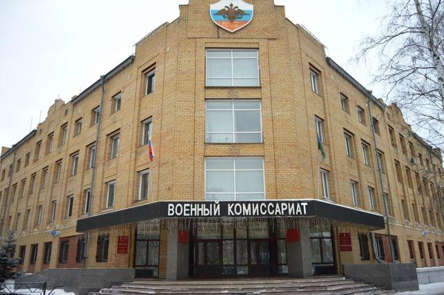Военкомат г. Ханты-Мансийска