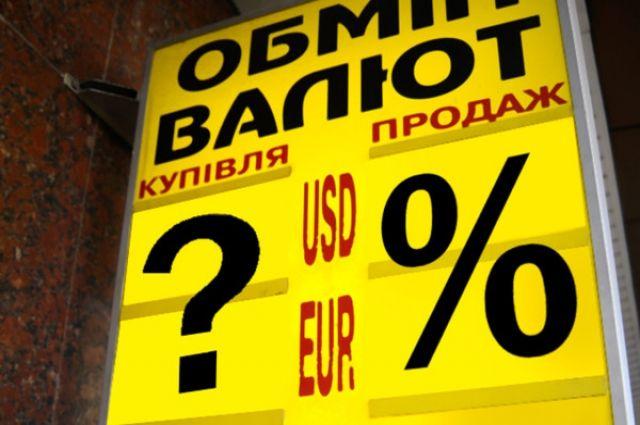 ВКиеве мошенники «заработали» 4 млн вфейковом обменнике